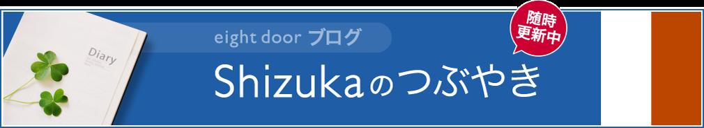 Shizukaのつぶやき